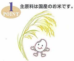 主原料は国産のお米です。